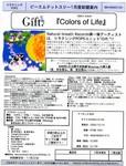 Gift.新譜案内0001.jpg